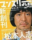 マンスリーよしもとPLUS ( プラス ) 2009年 10月号 [雑誌]