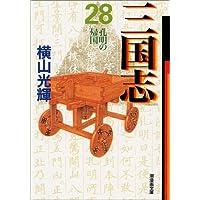 三国志 28 (潮漫画文庫)