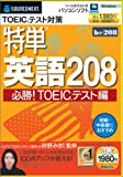 特単 英語208 必勝! TOEICテスト編 (スリムパッケージ)