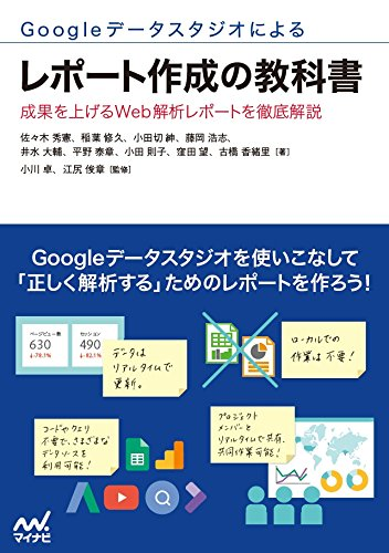 Googleデータスタジオによるレポート作成の教科書 ~成果を上げるWeb解析レポートを徹底解説~の詳細を見る
