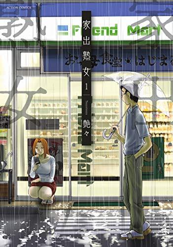 家出熟女(1) (アクションコミックス)