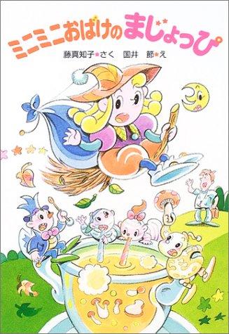 ミニミニおばけのまじょっぴ (ポプラ社の新・小さな童話)の詳細を見る