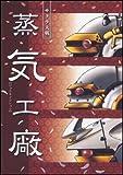 サクラ大戦 蒸気工廠 / ドリマガ編集部 のシリーズ情報を見る