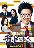 [DVD]町の弁護士チョ・ドゥルホ DVD-BOX1