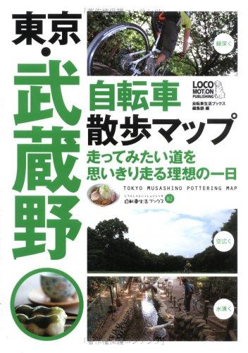 東京・武蔵野 自転車散歩マップ (自転車生活ブックス02)の詳細を見る