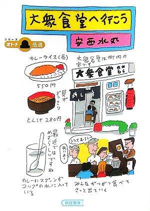 大衆食堂へ行こう (朝日文庫)の詳細を見る