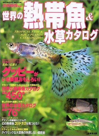 世界の熱帯魚&水草カタログ (2005年版) (Seibido mook)