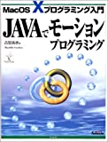 JAVAでモーションプログラミング—MacOS Xプログラミング (MacOS Xプログラミング入門)