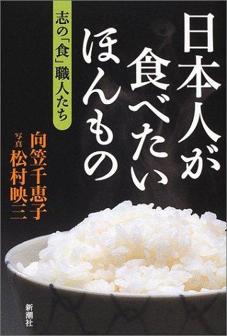 日本人が食べたいほんもの—志の「食」職人たち