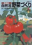 無農薬自然流 野菜づくり―誰でも簡単に野菜ができる (園芸ムックシリーズ)