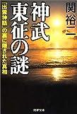 神武東征の謎―「出雲神話」の裏に隠された真相 (PHP文庫)
