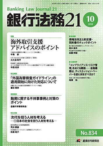 銀行法務21 2018年 10 月号 [雑誌]
