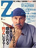 Z (ジー) 2007年 08月号 [雑誌]