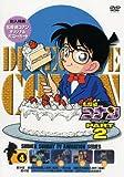 名探偵コナンDVD PART2 vol.4