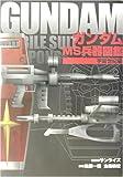 MS兵器図鑑―宇宙世紀編