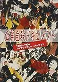 公開自殺ドキュメント1989~1994 [DVD]