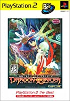 ブレス オブ ファイア V ドラゴンクォーター PlayStation 2 the Best