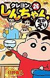 ジュニア版 クレヨンしんちゃん(26) (アクションコミックス)