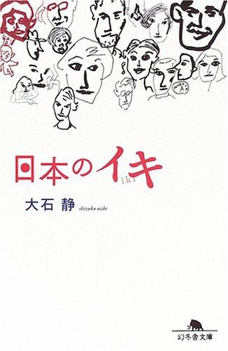 日本のイキ (幻冬舎文庫)の詳細を見る