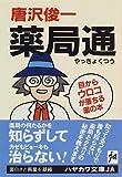 薬局通―目からウロコが落ちる薬の本 (ハヤカワ文庫JA)