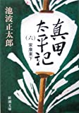 真田太平記(六)家康東下 (新潮文庫)