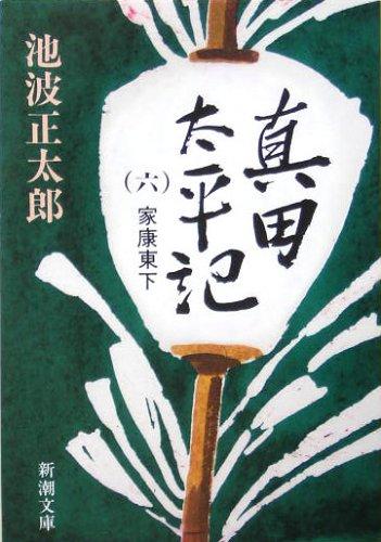 真田太平記(六)家康東下 (新潮文庫)の詳細を見る