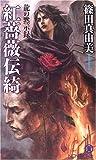 紅薔薇伝綺 (ノン・ノベル―竜の黙示録)