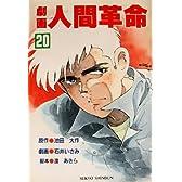 劇画人間革命 (20)