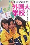 日本の中の外国人学校