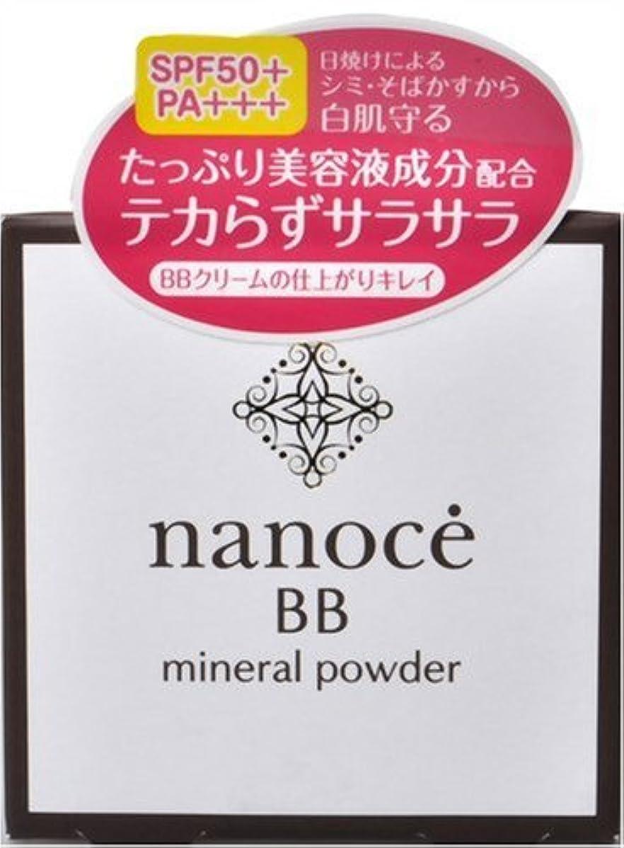 排出バインド車ナノーチェBB ミネラルパウダー 4g