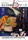 NHK きょうの料理 ビギナーズ 2016年 12月号 [雑誌] (NHKテキスト)