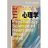 心理学(新版) New Liberal Arts Selection