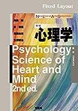 心理学(新版) New Liberal Arts Selection 画像