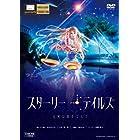 スターリーテイルズ/STARRY TALES [DVD]