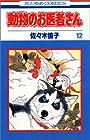 動物のお医者さん 第12巻