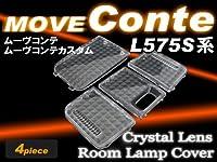 ムーヴ コンテ カスタム MOVE conte CUSTOM L575S/L585S ルームランプ用 クリスタルレンズ 4ピースセット
