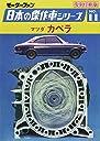 <復刻版>モーターファン 日本の傑作車シリーズ NO.11 マツダ カペラ