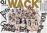 クイック・ジャパン増刊 WACKな本 太田出版