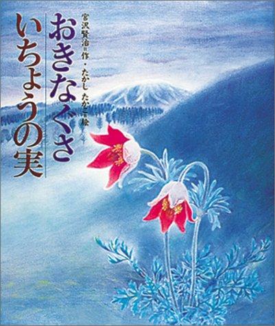 おきなぐさ;いちょうの実 (日本の童話名作選)の詳細を見る