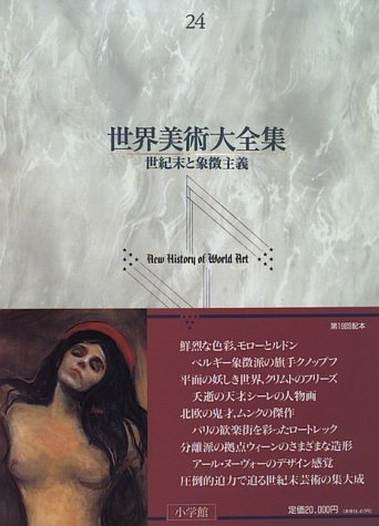 世紀末と象徴主義   世界美術大全集 西洋編24の詳細を見る