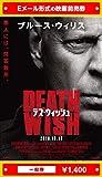 『デス・ウィッシュ』映画前売券(一般券)(ムビチケEメール送付タイプ)