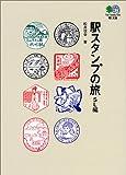 駅スタンプの旅 (SL編) (エイ文庫 (045))