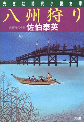 八州狩り (光文社時代小説文庫)の詳細を見る