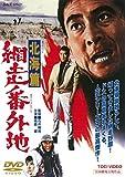 網走番外地 北海篇[DVD]