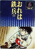 おれは鉄兵〈11〉 (1978年) (ちばてつや漫画文庫)