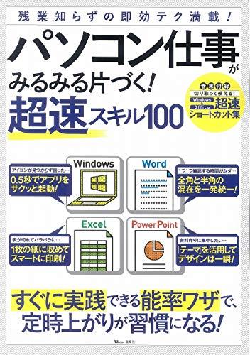 パソコン仕事がみるみる片づく! 超速スキル100 (TJMOOK)