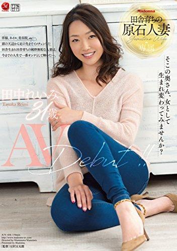 田舎育ちの原石人妻 田中れいみ 31歳 AV Debut!! マドンナ [DVD]