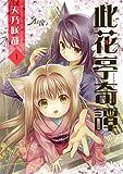 此花亭奇譚: 1 (百合姫コミックス)