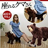 アニマルスツール【BEAR】くまさん リアルなくまさんがお家で飼える!  体重80kgまでなら乗せてもらえます。 いっぱい愛情注いで可愛がってね! くま 熊 ベア テディベア スツール 椅子 イス いす チェア チェアー