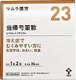 【第2類医薬品】ツムラ漢方当帰芍薬散料エキス顆粒 48包